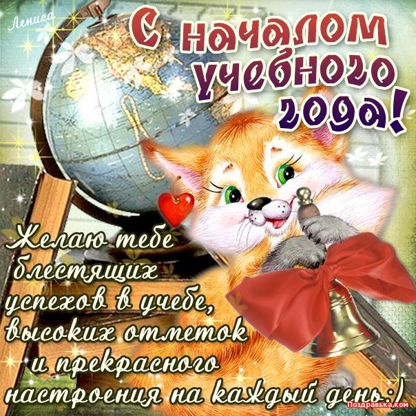 Анимационная картинка, открытка Первое сентября